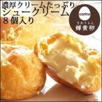 クリスマス ギフト スイーツ プレゼント シュークリーム8個(冷凍便)