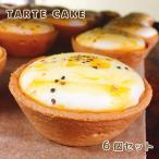 ギフト スイーツ プレゼント タルトケーキ チーズ6個(冷凍便)