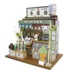 【製作代行】ビリーの手作りドールハウスキット お茶