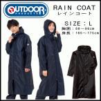 outdoor products(アウトドアプロダクツ) Lサイズ 身長165〜175cm レインコート ロング丈 合羽 カッパ 雨具 06003139 ネイビー色 ブラック色