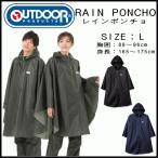 outdoor products(アウトドアプロダクツ) レインポンチョ 合羽 カッパ Lサイズ 身長165〜175cm 胸囲88〜96cm 雨具 ネイビー色 ブラック色 06003140