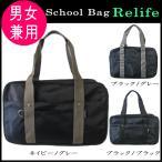 大容量 大きめサイズ スクールバッグ 学生かばん 手提げ鞄 通学バッグ ビジネスバッグ ネイビー/グレー色 ブラック/グレー色