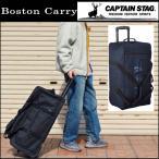 CAPTAIN STAG(キャプテンスタッグ) 3way ボストンキャリー 1253 キャリーバッグ ボストンバッグ 大容量 2輪キャスター ブラック色 ネイビー色