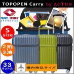 ACTUS TOPOPEN キャリーバッグ S サイズ スーツケース 機内持ち込みサイズ 前開き 軽量 丈夫 ハードタイプ 4輪 TSAロック付き 1泊 2泊 3泊