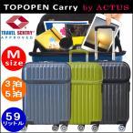 ACTUS TOPOPEN キャリーバッグ M サイズ スーツケース 前開き 軽量 丈夫 ハードタイプ 4輪 TSAロック付き 3泊 4泊 5泊