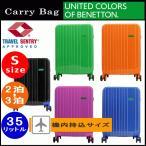 ベネトン UNITED COLORS OF BENETTON キャリーケース 2BE1-48H Sサイズ スーツケース 機内持ち込みサイズ ハードタイプ 4輪 TSAロック付き 1泊 2泊 3泊