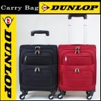 ダンロップ(DUNLOP)キャリーバッグ S サイズ スーツケース 機内持ち込み可 超軽量 ソフトタイプ 4輪 1泊 2泊 ブラック色 ワインレッド色 ネイビー色 2DP1-40S