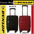 ダンロップ(DUNLOP)キャリーバッグ SS サイズ スーツケース 機内持ち込み可 超軽量 ソフトタイプ 4輪 南京錠付き 1泊 2泊 ブラック色 レッド色 2DP7-40S