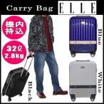 ELLE(エル)キャリーバッグ SS サイズ スーツケース 機内持ち込み可 ハードタイプ 4輪 TSAロック付き 1泊 2泊 ブルー色 ブラック色 ホワイト色 2EL8-48H2