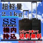 Yahoo!バッグと傘の店ドマーニキャリーバッグ SS サイズ スーツケース 機内持ち込み可 超軽量 ソフトタイプ 4輪 ファスナータイプ 南京錠付き 1拍 2泊 ブラック色 ブラウン色