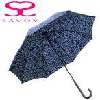 【SALE】サボイ SAVOY 31-6041 サボイロゴプリント 60cm ジャンプ傘 ロゴ  ネイビー