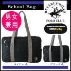BEVERLY HILLS POLO CLUB(ビバリーヒルズポロクラブ) 軽量 ナイロン スクールバッグ 学生かばん 手提げ鞄 通学バッグ 12-5011 ネイビー色 ブラック色
