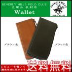 人気ブランド BEVERLY HILLS POLO CLUB正規品(ビバリーヒルズポロクラブ) L字型ラウンドファスナー本革長財布 小銭入れ無し。61B261 ブラック色、ブラウン色