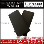 人気ブランド U.P renoma正規品(レノマ) 本革長財布 小銭入れ用ファスナーはYKK製です。61R581 ブラック色 チョコ色 グリーン色