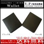 人気ブランド U.P renoma正規品(レノマ) 本革二つ折り財布 小銭入れ付き。61R584 ブラック色 チョコ色 グリーン色