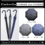 70cm 70センチ 紳士傘 メンズ COMME des COMME(コムデコム)  ジャンプ傘 81-7011 ブラック色 ネイビー色 グレー色