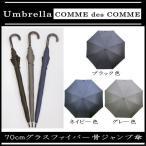70cm 70センチ 紳士傘 メンズ COMME des COMME(コムデコム)  ジャンプ傘 型押し格子柄 81-7013 ブラック色 ネイビー色 グレー色