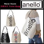 anello - anello アネロ 2way トートバッグ AU-S0061 ショルダーバッグ アイボリー色 ブラック/ホワイト色 フランス色 トリコロール色