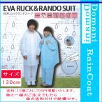 EVA リュックランドスーツ 130cm レインコート 合羽 カッパ キッズ 上下セット 雨具 ランドセル対応 クリア色 ブルー色