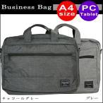 ビジネスバッグ メンズ 紳士 鞄 カバン かばん A4 2way GL-410 ブラック色 グレー色 就活カバン ビジネストートバッグ 当店オリジナル商品