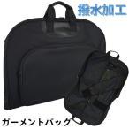 \送料無料/カワヨシ GMT-04 ガーメントバッグ ハンガーケース ブラック 男女兼用