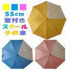 学童傘 子供傘 ジャンプ傘 子ども傘 前が見やすい傘 55cm イエロー色(黄色)、ピンク色、ライトブルー色(水色)