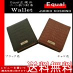 【レビューを書いて送料無料】Equal正規品(JUNKO KOSHINO) 本革二つ折り財布 カード収納多め 小銭入れ付き クロコダイル型押し JE2021 ブラック色 チョコ色