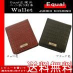 【レビューを書いて送料無料】Equal正規品(JUNKO KOSHINO) 本革二つ折り財布 小銭入れ付き クロコダイル型押し JE2022 ブラック色 チョコ色