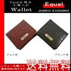 【レビューを書いて送料無料】Equal正規品(JUNKO KOSHINO) 本革 小銭入れ財布 コインケース クロコダイル型押し JE2024 ブラック色 チョコ色