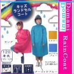 (10個ごとに送料700円) キッズ ランドセルコート 120cm レインコート 合羽 カッパ ポンチョ 雨具 ランドセル対応