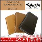 【即納出来ます】人気ブランド KANSAI YAMAMOTO正規品 レディース 婦人用本革ラウンドファスナー長財布 MJ4507 イエロー色、ベージュ色、ブラック色