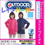 outdoor products(アウトドアプロダクツ) 150cm レインパーカー カッパ キッズ レインコート ネイビー色 ライトブルー色 ピンク色