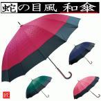 60cm 60センチ 蛇の目風和傘 縁 16本骨傘 16本骨 雨傘 ジャンプ傘 丈夫 和傘 和風 小粋なデザイン かわいい プレゼント 可愛い おしゃれ