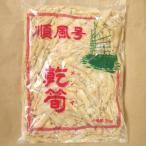 乾筍 塩蔵 メンマ 2kg