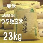 お米 23kg つや姫 玄米 山形県 庄内 23kg×1袋 2年度産 新米