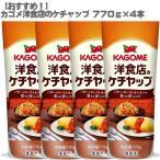 (おすすめ)カゴメ 洋食店のケチャップ 770g×4本セット (業務用 オムライス ナ