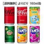 (送料無料)コカ・コーラ 160ml缶 選り取り5ケースセット (150本)(ジンジャエール  /  スプライト  /  Qoo  /  ファンタ)