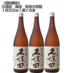 (送料無料)久保田 萬壽 純米大吟醸 1800ml 瓶×3本