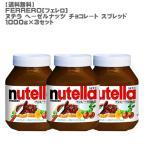 FERRERO(フェレロ) ヌテラ ヘーゼルナッツ チョコレート スプレッド1000g×3セット(送料無料)