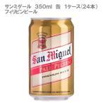 (海外ビール)サンミゲール 330ml缶(1ケース / 24本)(フィリピン ビール)