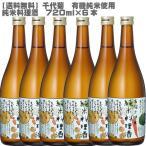 (送料無料)千代菊 純米料理酒 720ml×6本