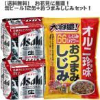 (送料無料)(父の日におすすめ!)350ミリ缶ビール12缶+おつまみしじみ大袋セット!