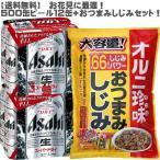 (送料無料)[父の日におすすめ!]500ミリ缶ビール12缶+おつまみしじみ大袋セット!