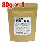 エヴァウェイ 熊本県産 菊芋の粉末 80gSP 1パック