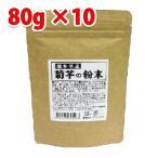エヴァウェイ 熊本県産 菊芋の粉末 80gSP 10パック