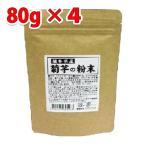 エヴァウェイ 熊本県産 菊芋の粉末 80gSP 4パック
