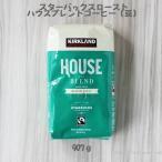 (送料無料)スターバックス ロースト ハウス ブレンド コーヒー(豆)907g (コストコ Costco COSTCO 通販 )