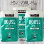 (送料無料)スターバックス ロースト ハウス ブレンド コーヒー(豆)907g×3袋セット (コストコ Costco COSTCO
