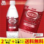 アサヒ飲料 ウィルキンソン タンサン 500ml ペットボトル (1ケース / 24本)