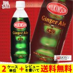 アサヒ飲料 ウィルキンソン ジンジャーエール 辛口 500ml ペットボトル (1ケース / 24本)
